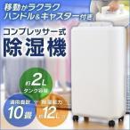 除湿機 除湿器 衣類乾燥 防カビ コンプレッサー式 コンプレッサー式除湿機 ホワイト VS-530 (D)
