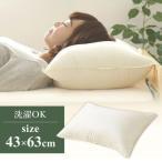 枕 まくら 洗える おすすめ 肩こり 人気 マクラ 寝具 極厚 送料無料 安い ボリューム ウォッシャブル枕 アイボリー