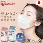 マスク 日本製 不織布 アイリスオーヤマ 3個セット 使い捨てマスク やわらかマスク ふつうサイズ 30枚入×3箱 90枚入り PN-YW30M