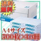 プリンタ用紙 プリンター用紙 Blanco コピー用紙 A4 5000枚 500枚*10冊 送料無料 A4