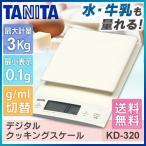 タニタ デジタルクッキングスケール KD-320 WH