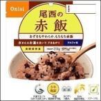 非常食 保存食 尾西のアルファ米 赤飯 1食分 ごはん ご飯 避難グッズ 尾西食品 301SE