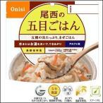 非常食 保存食 尾西のアルファ米 五目ご飯 1食分 ごはん 避難グッズ 尾西食品 501SE