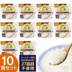 非常食 保存食 尾西のアルファ米 白飯 10食セット ごはん ご飯 避難グッズ 尾西食品 101SE