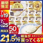 非常食 保存食 尾西 アルファ米 白飯 50食セット ごはん ご飯 避難グッズ 尾西食品 101SE