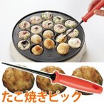 Cookfile プラスチック たこ焼きピックDH2400