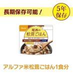 非常食 保存食 尾西のアルファ米 松茸ごはん 1食分 ご飯 避難グッズ 尾西食品 1401SE
