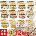 非常食 保存食 非常食セット 尾西のアルファ米 12種 コンプリー トセット 尾西食品 ごはん ご飯 避難グッズ