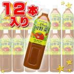 伊藤園 15種類の旬野菜 野菜ジュース 12本入り PET 900ml  1ケース セット
