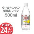 ウィルキンソン 炭酸水 レモン アサヒ飲料 500ml×24本入
