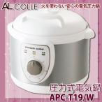 ショッピング圧力鍋 グリル鍋 圧力鍋 電気鍋 アルコレ 電気圧力鍋 APC-T19/W アルコレ