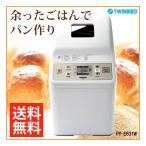 ショッピングホームベーカリー ホームベーカリー パン焼き機 パン焼き器 人気 PY-E631W ツインバード 送料無料