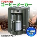 コーヒーメーカー 人気 HCD-L50M 東芝 TOSHIBA ドリップ おしゃれ 本体 コーヒーマシン コーヒードリッパー コーヒーサーバー