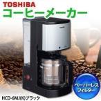 コーヒーメーカー 人気 HCD-6MJ 東芝 TOSHIBA ドリップ おしゃれ 本体 コーヒーマシン コーヒードリッパー コーヒーサーバー