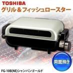 魚焼き器 ロースター 東芝 TOSHIBA グリル&フィッシュロースター FG-10B(NE) シャンパンゴールド(TC)