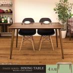 ダイニングテーブル TAC-242 ウォールナット インテリア 家具 北欧風 ブラウン テーブル 机 木調 木目 おしゃれ 北欧 机 ダイニング リビングテーブル 木製