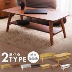 テーブル ローテーブル 折りたたみ センターテーブル 折れ脚 木製 北欧 おしゃれ リビングテーブル Norneノルン table 幅100 棚付き 95780