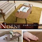 折れ脚リビングテーブル 折りたたみテーブル ローテーブル センターテーブル おしゃれ 北欧 木製 1人暮らし 新生活応援 96117