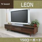 テレビ台 ローボード テレビボード 北欧 家具 レオン150 送料無料(代引不可)
