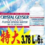 ショッピングミネラルウォーター クリスタルガイザー ガロン 3.78L*6本入 ミネラルウォーター 大容量 水