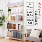 突っ張りラック 5段 壁面収納 木天板 幅90 CW1149-07 ウォールシェルフ スチールラック つっぱり 収納 スチール シェルフ 本棚