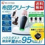 (在庫処分特価!)布団掃除機 布団クリーナー ふとんクリーナー コードレス IC-FDC1 アイリスオーヤマ 人気 セール