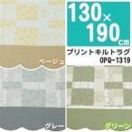 ショッピングリゾート (在庫処分特価!)プリントキルトラグ OPQ-1319 ベージュ・グレー・グリーン(アイリスオーヤマ)