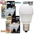 (在庫処分特価!)LED電球 E17広配光 440lm LDA5N-G-E17-V3-4P・LDA5L-G-E17-V3-4P 同色4個セット  アイリスオーヤマ