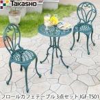 ガーデンテーブル おしゃれ 3点セット IGF-TS01