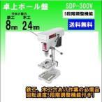 卓上ボール盤 SK11 300W SDP-300V 藤原産業