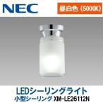 LEDシーリングライト ライト 天井 照明 天井照明器具 照明器具 NEC 小型シーリング XM-LE26112N