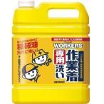 NSファファ WORKERS作業着専用洗い 業務用 4500ml【D】