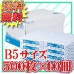 Blanco コピー用紙 B5 5000枚 500枚*10冊 送料無料