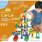 知育玩具 ボールシリーズ NEWくみくみスロープ 3才から くもん出版