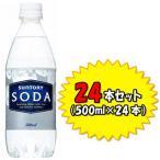 サントリー  24本入り サントリー ソーダ 500mlペットボトル