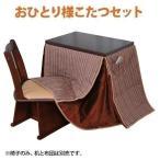 おひとり様こたつ 椅子