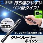 (ウルトラセール)レーザーポインター 緑 グリーン ペン型 強力 小型 サンワサプライ LP-G350 ポインター プレゼン用【代金引換不可】