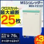 ショッピングシュレッダー シュレッダー MSV-F31CF 明光商会 シュレッダー 家庭用 電動 シュレッダー 業務用 シュレッダー 家庭用