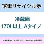 家電リサイクル券 170L以上 Aタイプ ※冷蔵庫あんしん設置サービスお申込みのお客様限定(代引き不可)