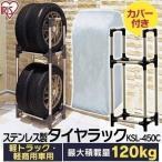 タイヤラック アイリスオーヤマ タイヤ収納 ステンレス カバー付き 4本  タイヤ 収納 タイヤスタンド タイヤ収納ラック 軽自動車用 KSL-450C