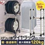 タイヤラック アイリスオーヤマ タイヤ収納 ステンレス カバー付き 4本 普通自動車用 収納 タイヤスタンド タイヤ収納ラック カバー KSL-590C