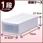 衣装ケース プラスチック クローゼット EL アイリスオーヤマ 収納 引き出し 押入れ収納ケース 衣類収納ケース 衣類収納ボックス 収納ケース 収納ボックス