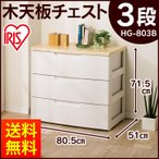 チェスト 家具 ウッドトップチェスト HG-803B アイリスオーヤマ 3段 プラスチック 衣装ケース 完成品 おしゃれ 収納ボックス 衣替え