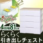 チェスト 家具 ウッドトップチェスト HG-804B アイリスオーヤマ 4段 プラスチック 衣装ケース 完成品 おしゃれ 収納ボックス 衣替え