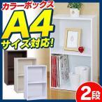 カラーボックス 2段 A4サイズ対応 本棚 書棚 セール