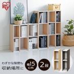 隙間収納 15cm キッチン 隙間家具 UB-6015 アイリスオーヤマ (SALE セール)