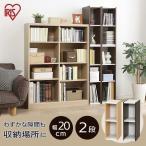 隙間収納 20cm キッチン スリム 棚 UB-6020 アイリスオーヤマ (SALE セール)