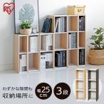 隙間収納 25cm キッチン 3段 カラーボックス スリム UB-9025 アイリスオーヤマ (SALE セール)