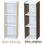 隙間収納 35cm キッチン 3段 カラーボックス スリム UB-9035 アイリスオーヤマ (SALE セール)