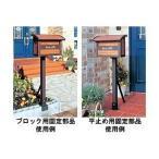 郵便ポスト 郵便受け スタンドタイプ 木製 ガーデンメールボックス MG-115 アイリスオーヤマ 郵便受けポスト ポスト 屋外用 家庭用 メールボックス